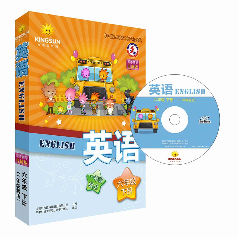 北京版小学英语六年级下册电脑版