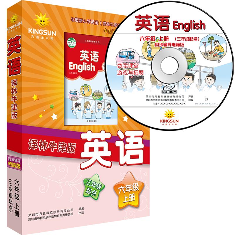 译林江苏版小学英语六年级上册 电脑版