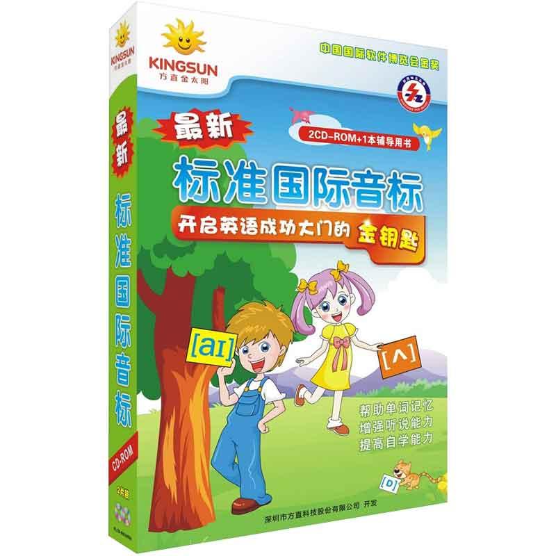 方直金太阳小学英语标准国际音标学习软件电脑版