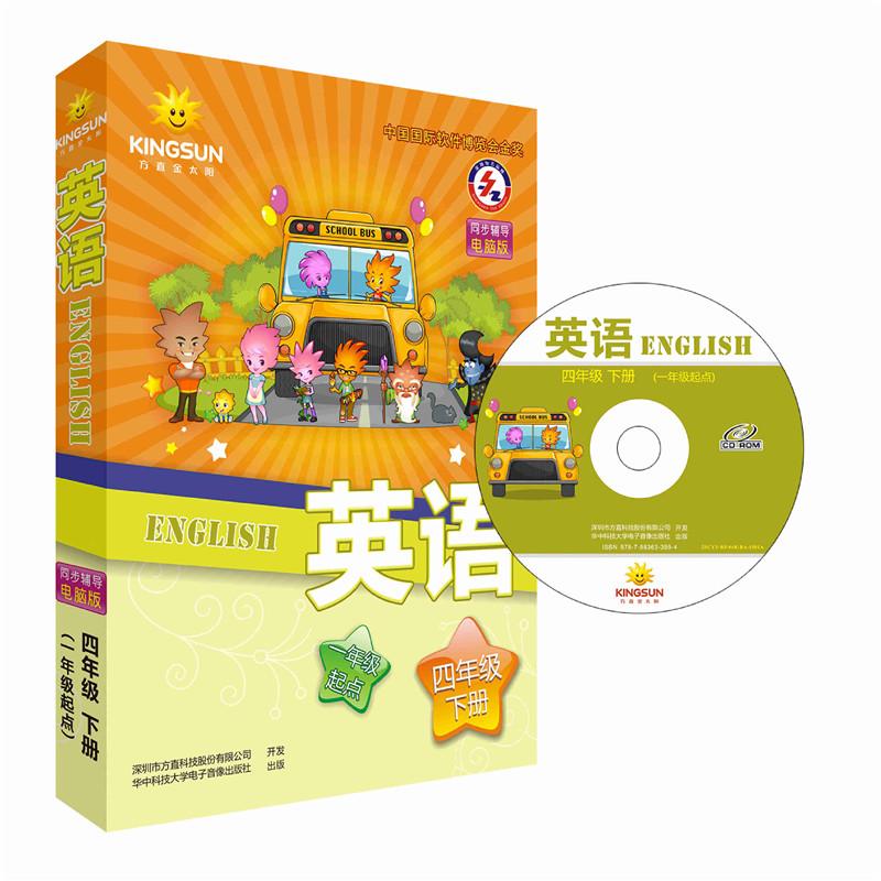 北京版小学英语四年级下册电脑版