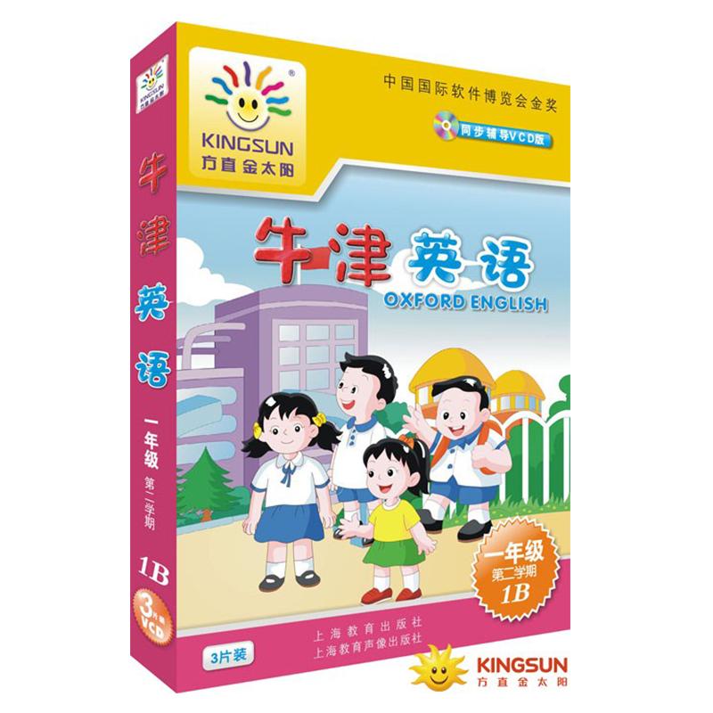 上海牛津全国版小学英语一年级下册 VCD
