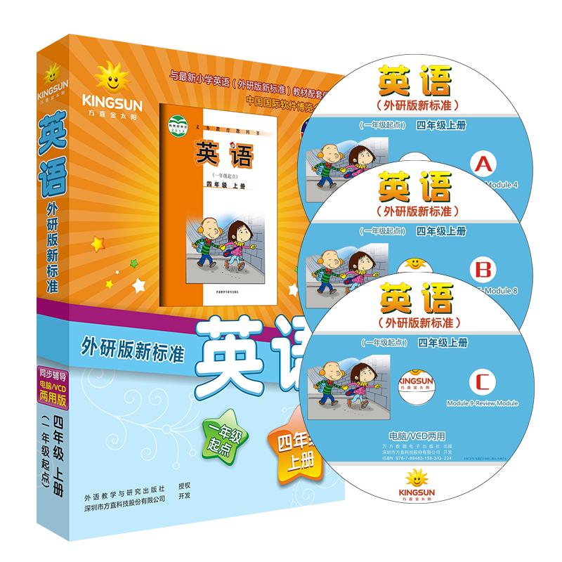 新标准一起小学英语四年级上册电脑/VCD两用版