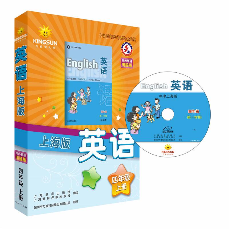 上海牛津本地版小学英语四年级上册电脑版