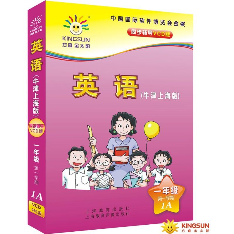 上海牛津本地版小学英语一年级上册VCD