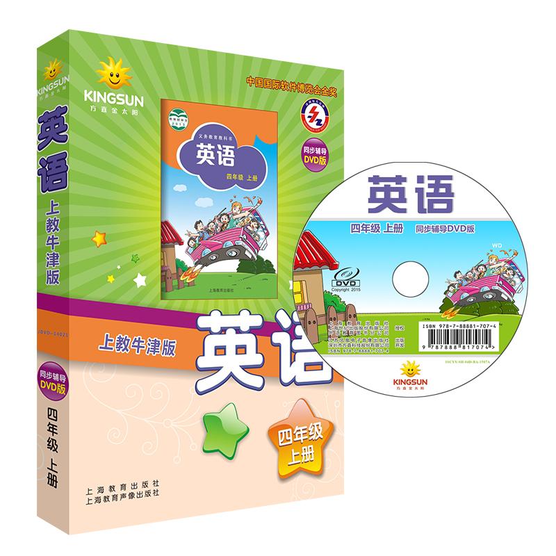 上海牛津全国版小学英语四年级上册DVD版
