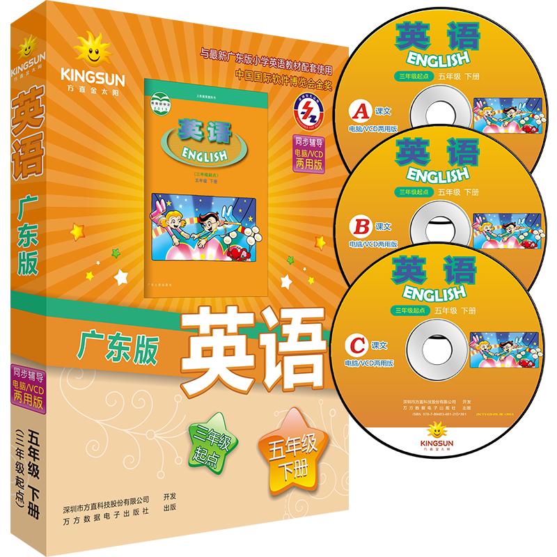 方直金太阳_广东版小学英语五年级下册电脑/VCD两用版_教材同步学习软件-金太阳教育商城