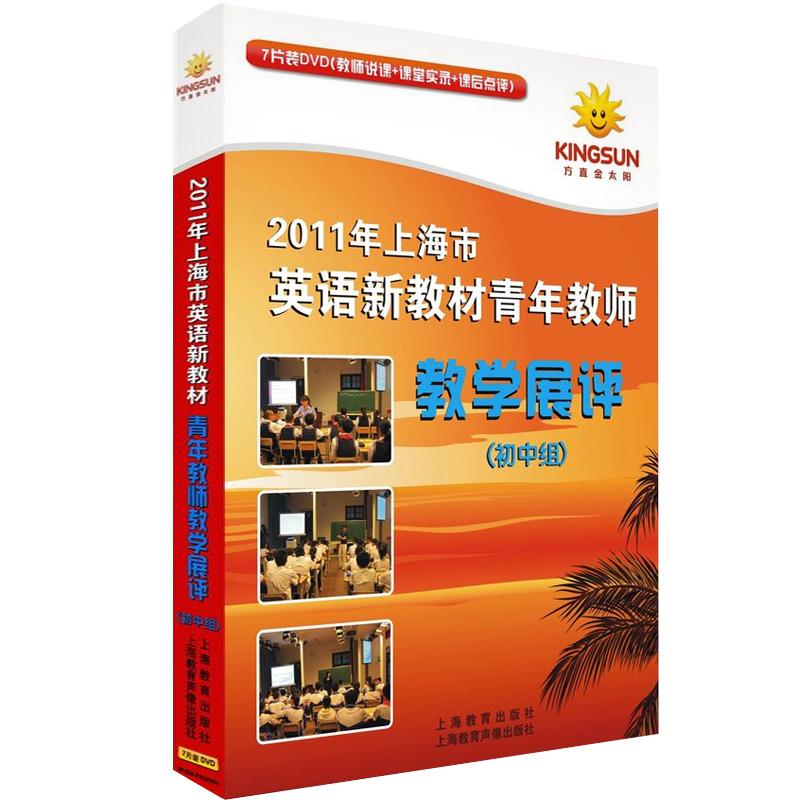 2011年上海市英语新教材青年教师教学展评初中组