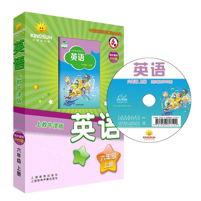 上海牛津全国版小学英语六年级上册DVD