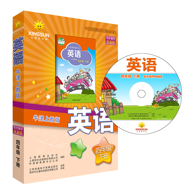 上海牛津全国版小学英语四年级下册电脑版