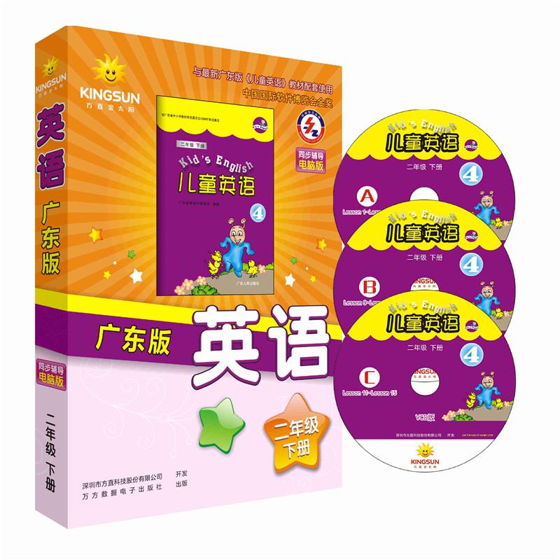 方直金太阳_广东版小学英语二年级下册VCD版_教材同步学习软件-金太阳教育商城