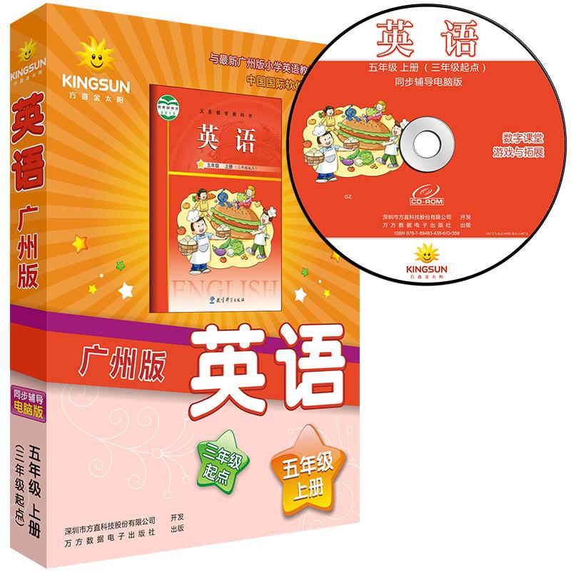 方直金太阳_广州版小学英语三年级上册DVD版_教材同步学习软件-金太阳教育商城