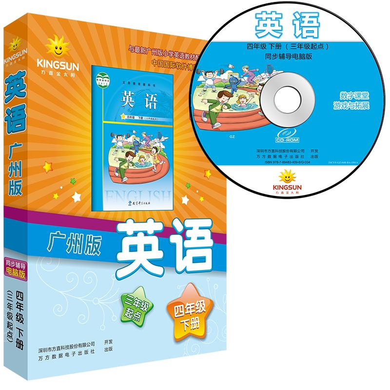 方直金太阳_广州版小学英语四年级下册电脑版_教材同步学习软件-金太阳教育商城