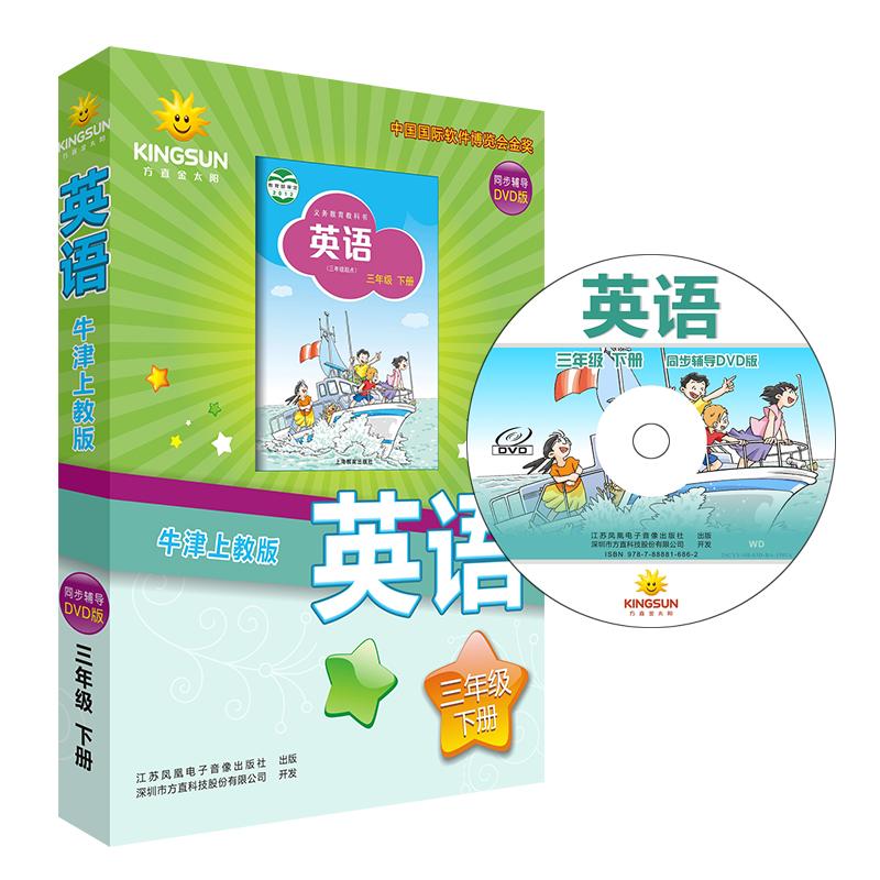 上海牛津全国版小学英语三年级下册DVD版