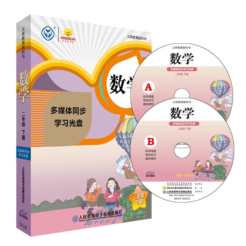 小学数学人教版二年级下册学习软件电脑版