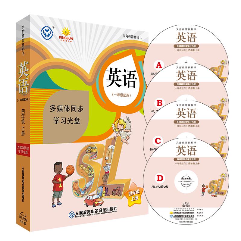 人教新起点小学英语一年级起点四年级上册同步学习软件电脑版