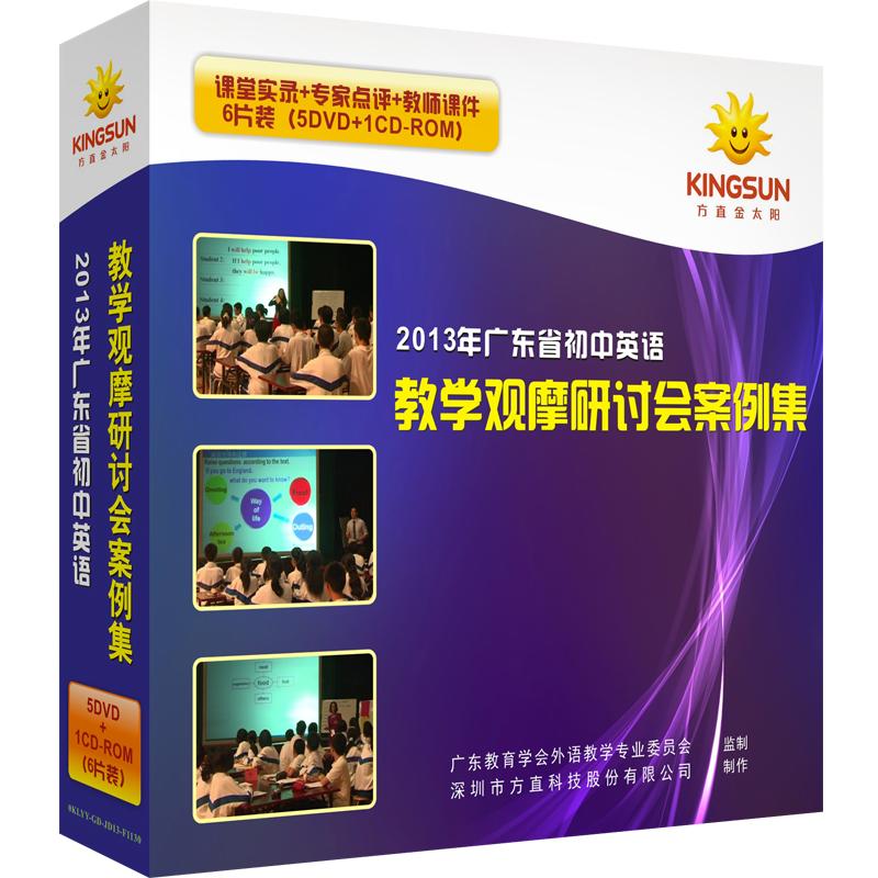2013年广东省初中英语教学观摩研讨会案例集6DVD