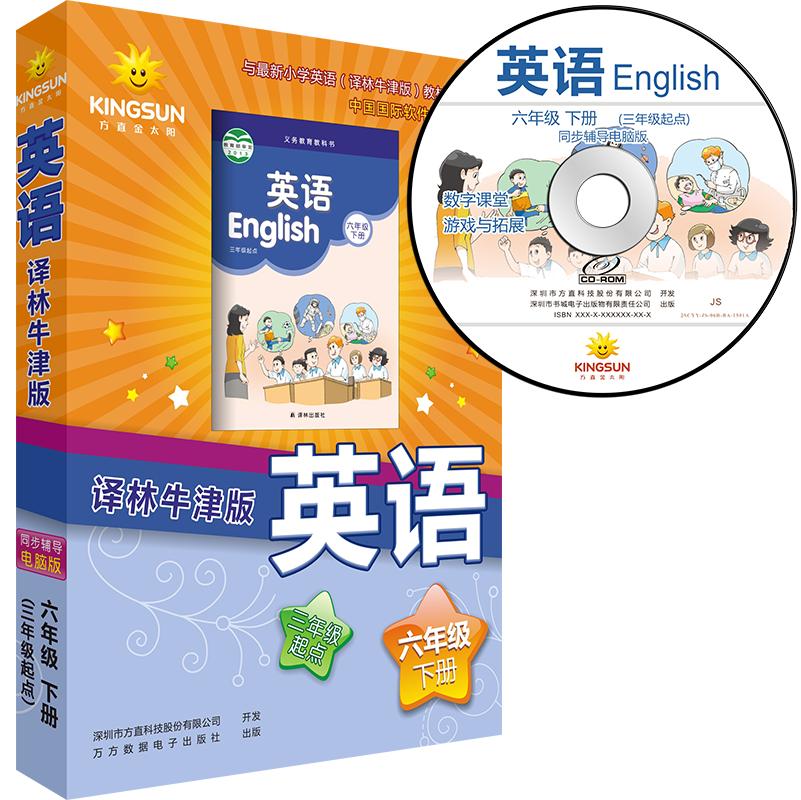 译林江苏小学英语六年级下册电脑版