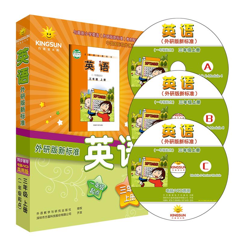 新标准一起小学英语三年级上册电脑/VCD两用版
