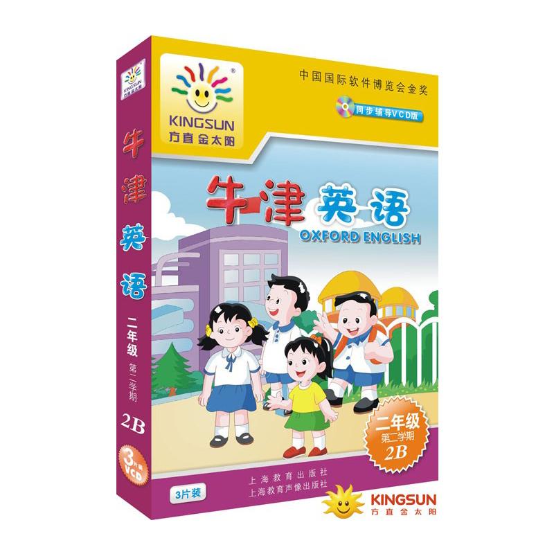上海牛津全国版小学英语二年级下册VCD