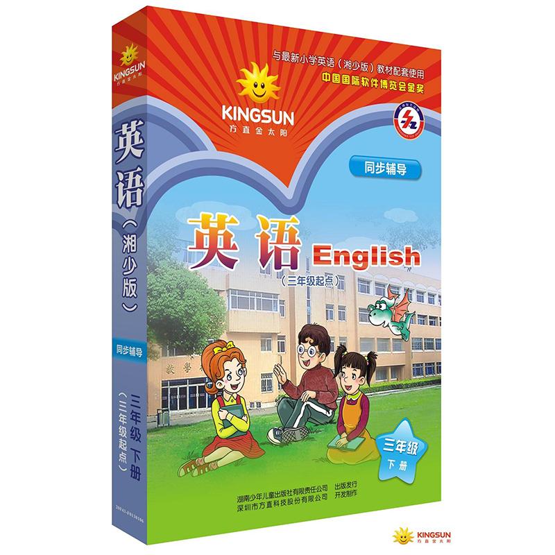 湘少版小学英语三年级下册电脑版