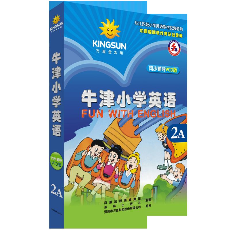 江苏牛津小学英语二年级上册VCD版