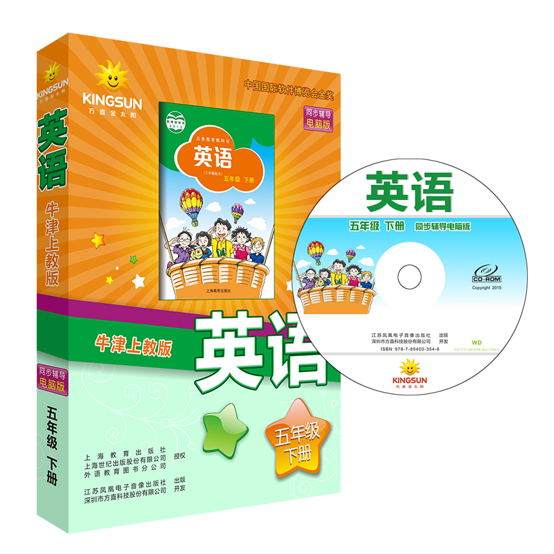 上海牛津全国版小学英语五年级下册电脑版