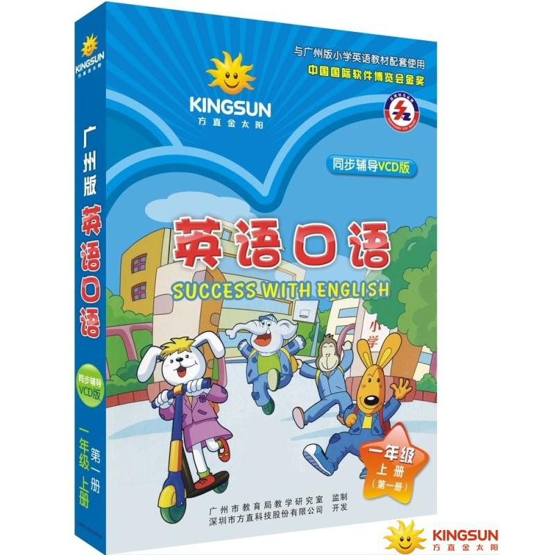 方直金太阳_广州版小学英语一年级上册VCD版_教材同步学习软件-金太阳教育商城