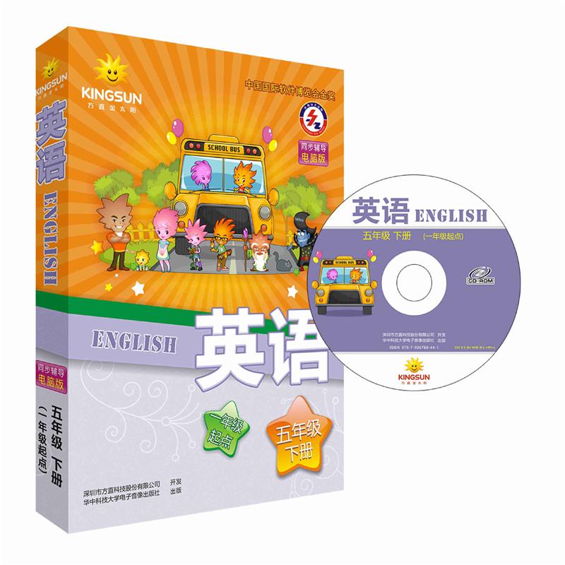 北京版小学英语五年级下册电脑版