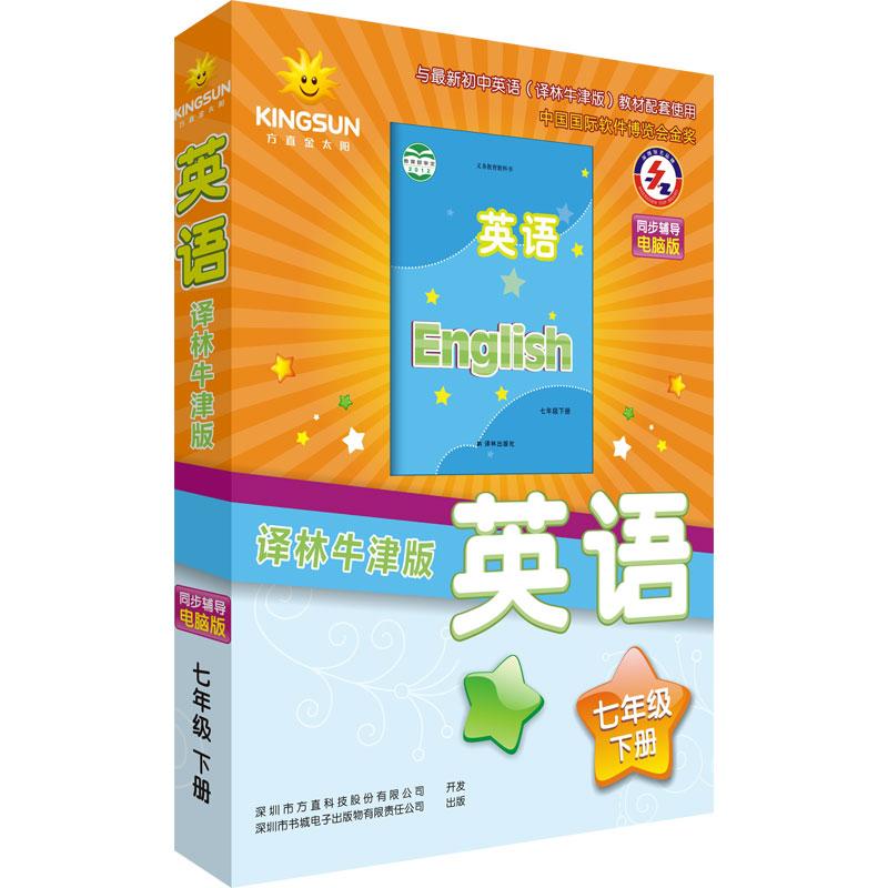 译林江苏版初中英语七年级下册电脑版