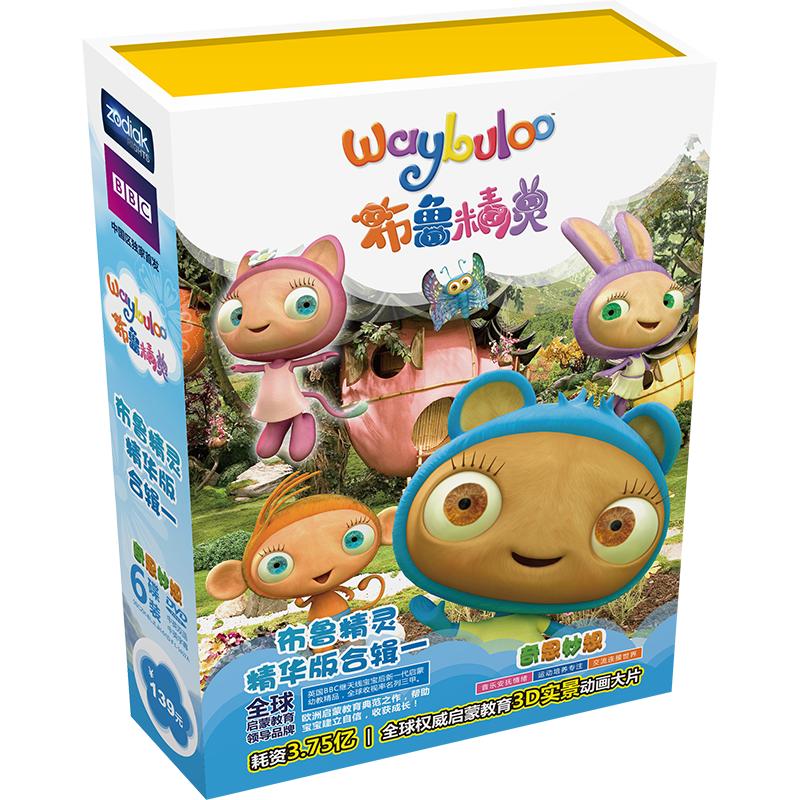 布鲁精灵英国BBC婴幼儿学龄前启蒙教育英语学习动画片DVD光盘