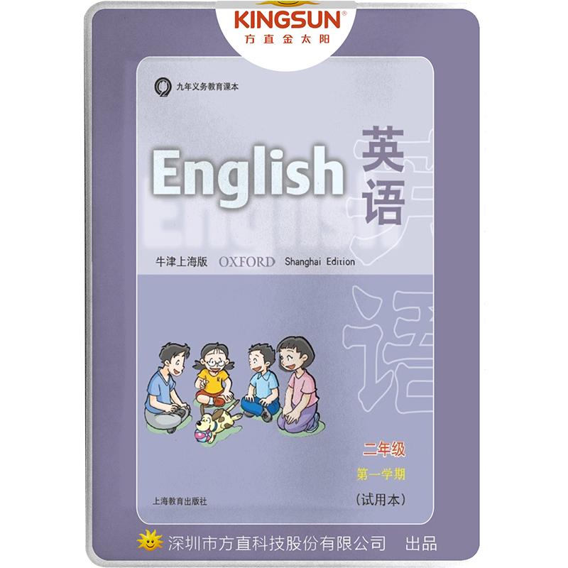 上海牛津本地版小学英语二年级上册移动存储器
