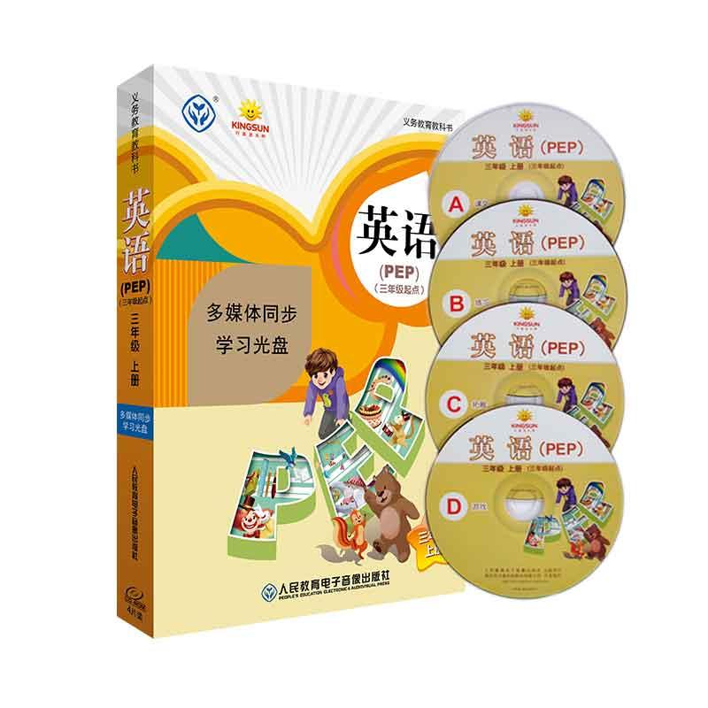 人教PEP小学英语三年级上册电脑版