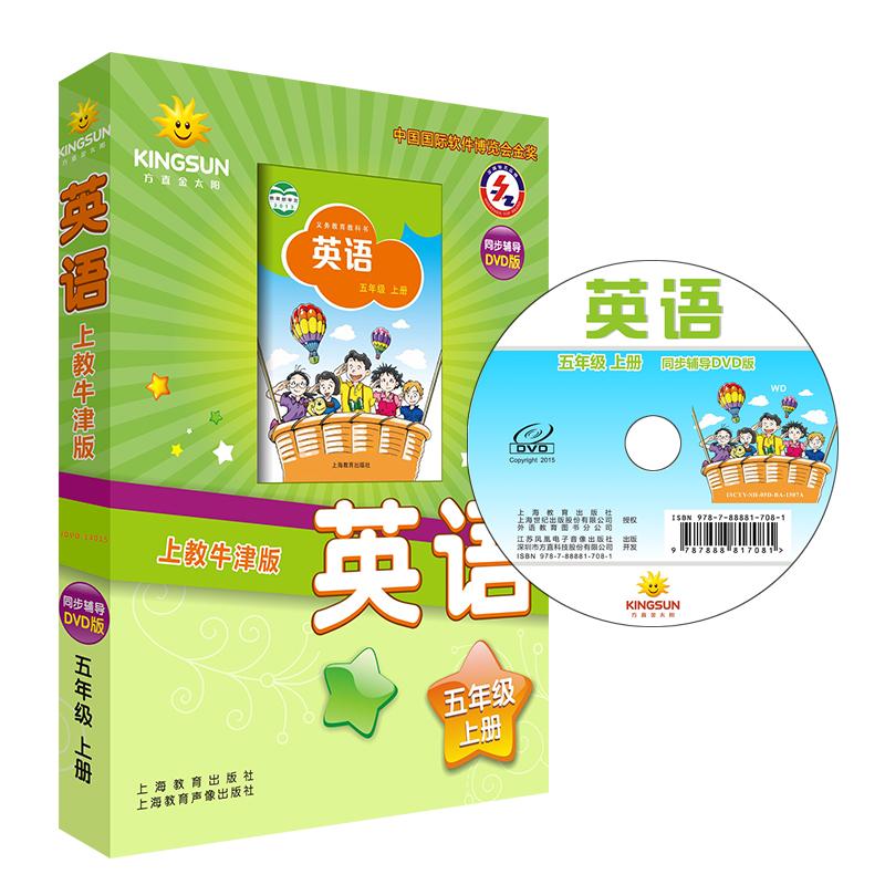上海牛津全国版小学英语五年级上册 DVD