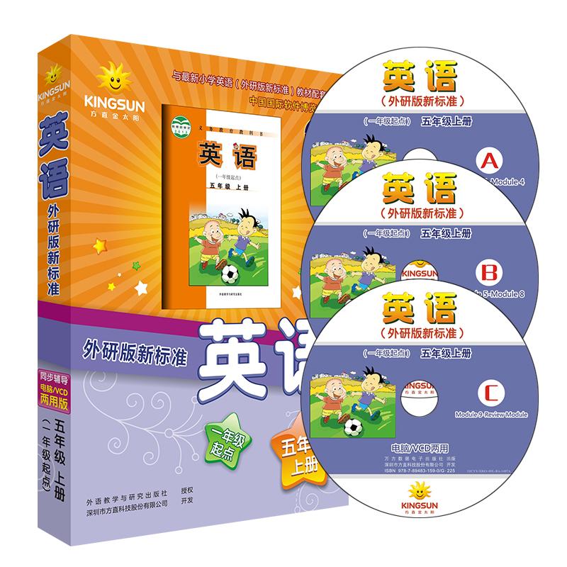 新标准一起小学英语五年级上册电脑/VCD两用版