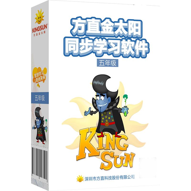 译林江苏版小学英语五年级上册移动存储器版