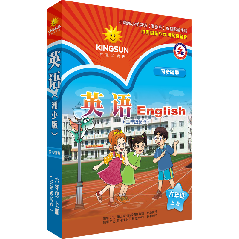 湘少版小学英语六年级上册电脑VCD两用版