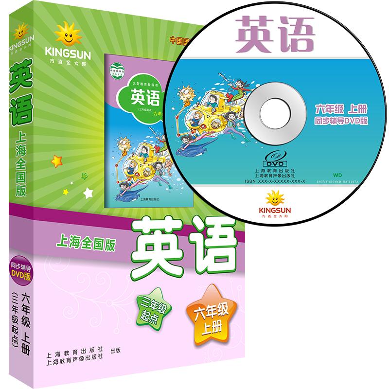 上海牛津全国版小学英语六年级下册DVD