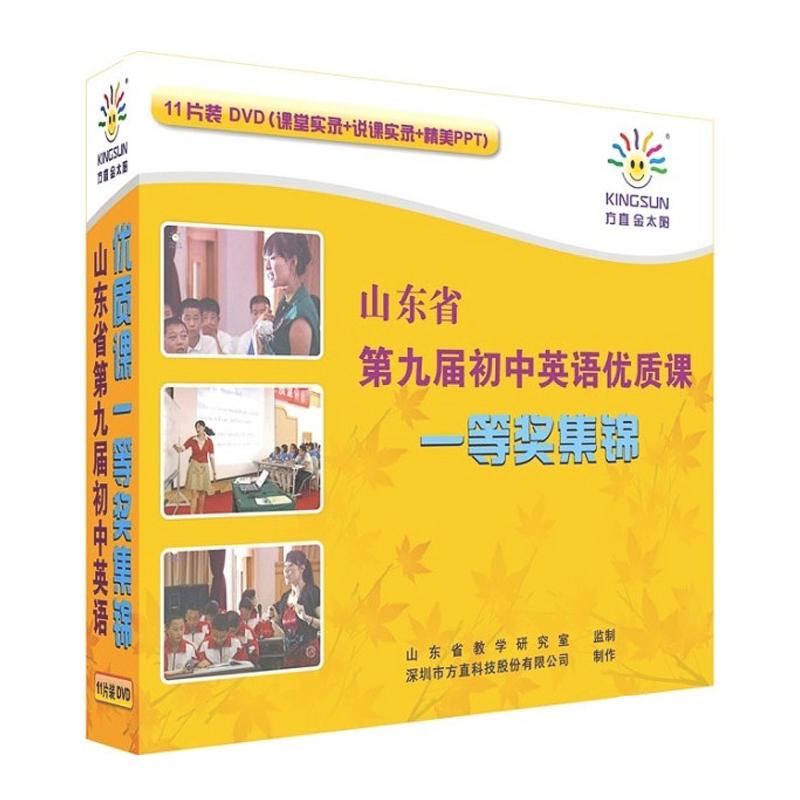 山东省第九届初中英语优质课一等奖集锦DVD