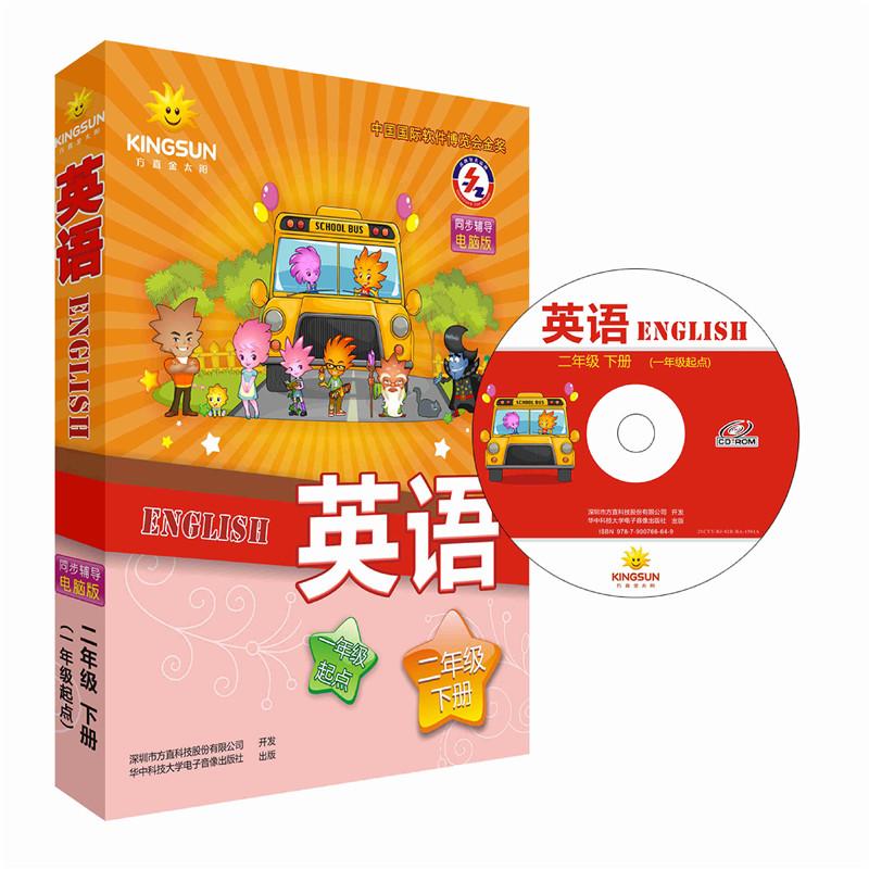 北京版小学英语二年级下册电脑版