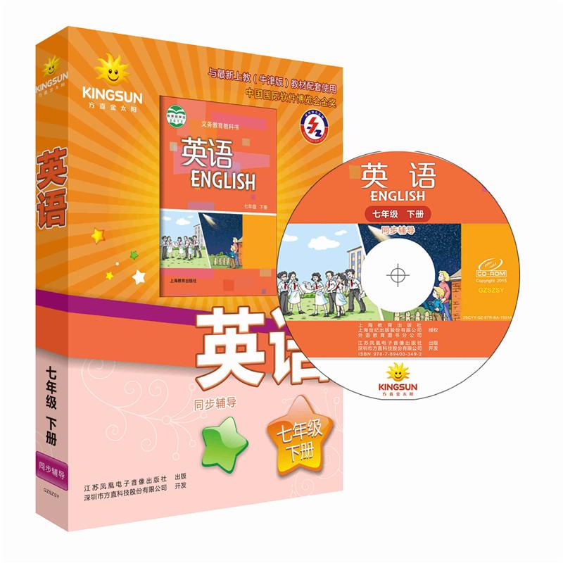 方直金太阳_广州版初中英语七年级下册电脑版_教材同步学习软件-金太阳教育商城