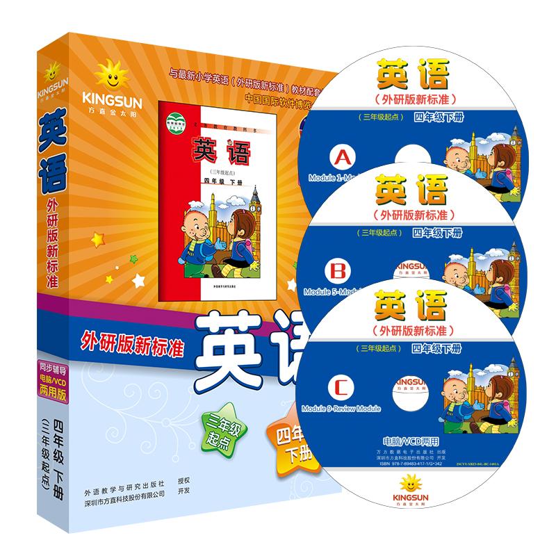 新标准三起小学英语四年级下册电脑和VCD两用版