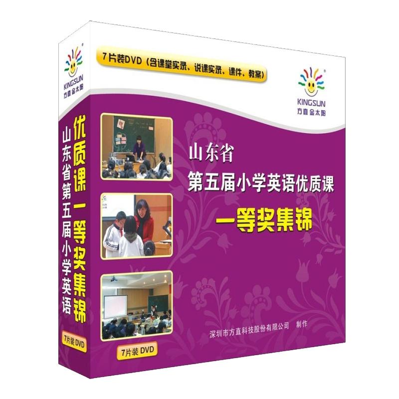 山东省第五届小学英语优质课一等奖集锦DVD