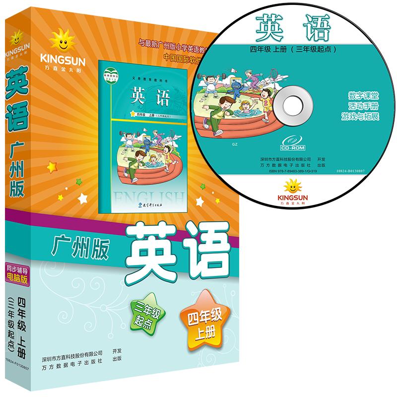 方直金太阳_广州版小学英语四年级上册电脑版_教材同步学习软件-金太阳教育商城