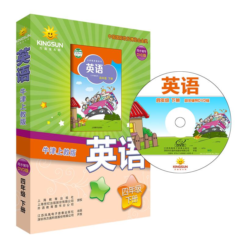 上海牛津全国版小学英语四年级下册DVD版