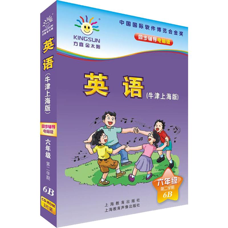 上海牛津本地版初中英语六年级下册 电脑版