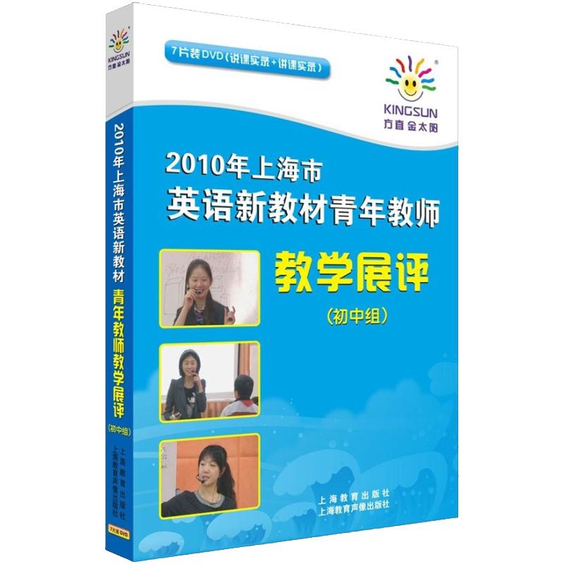 2010年上海市英语新教材青年教师教学展评初中组DVD